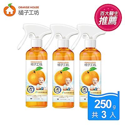 (時時樂限定)橘子工坊家用清潔類制菌清潔噴霧250g 3入組