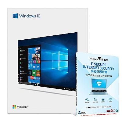 [組合] Microsoft Windows 10 中文隨機版-64位元(拆封無鑑賞期)+F-Secure芬 安全網路防護軟體(1台3年)