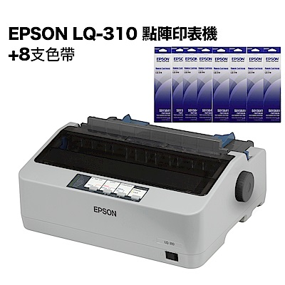 超值組-EPSON LQ-310 點陣印表機+8支色帶