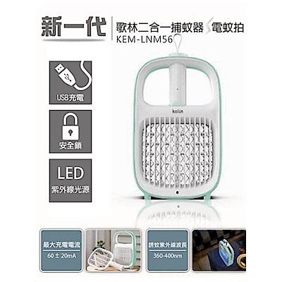 歌林 廚房生活吸塵器小家電超值組 product thumbnail 4