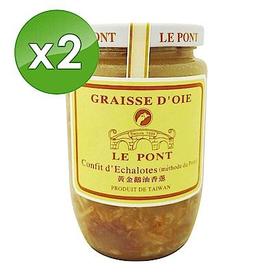 台灣LE PONT 黃金鵝油香蔥(310g) 2入組