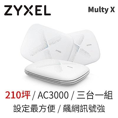 ZyXEL合勤 Multy X 三頻全覆蓋無線延伸系統 WSQ50(三入組)