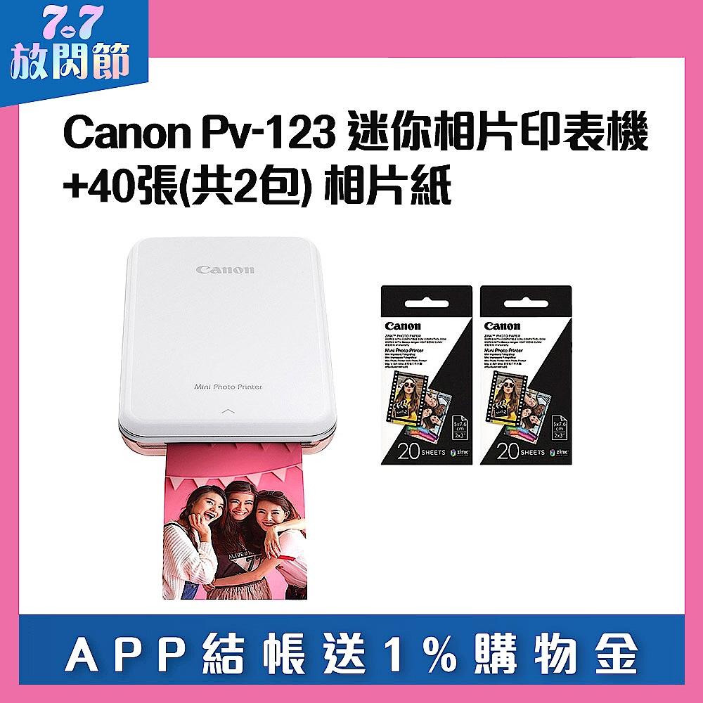 超值組-Canon PV-123 迷你相片印表機+40張(2包)專用相紙 product image 1