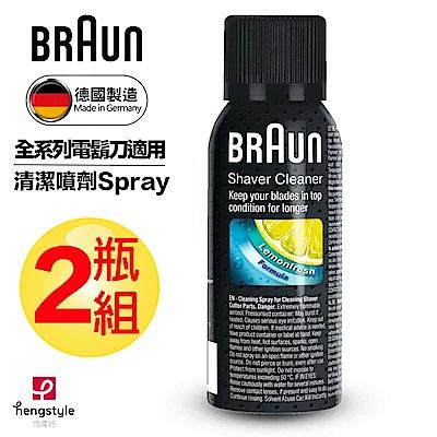 德國百靈BRAUN-清潔噴劑Spray(2瓶組)