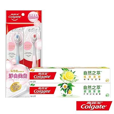 高露潔 自然之萃 - 舒護牙齦牙膏120g+純淨清新牙120g+淨白美齒牙刷(2入)