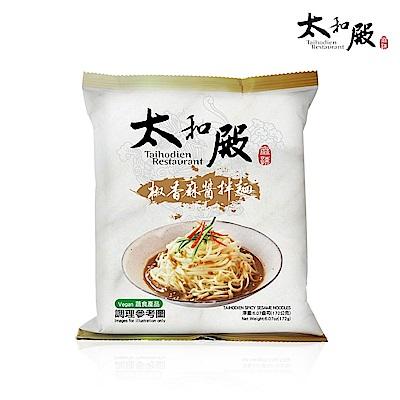 太和殿椒香麻醬拌麵(172g/包) 10入組