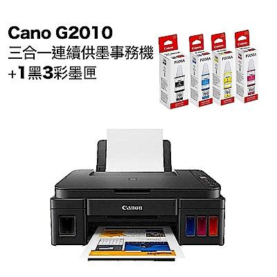 超值組-Canon G2010大供墨複合機+1黑3彩墨水