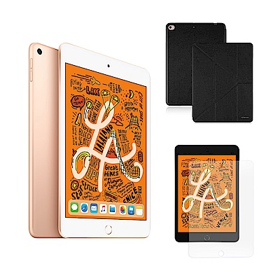 Apple超值組- iPad mini 5 256G + 多角度保護殼 + 保護貼