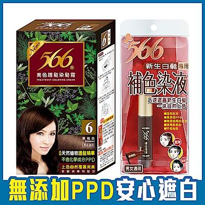 566護髮染髮霜+補色染液組
