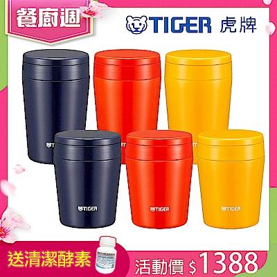 (組)[獨家買大送小, 平均694/個] TIGER虎牌 380cc不鏽鋼真空食物罐 送300cc食物罐