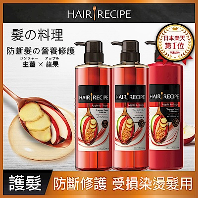(3件組)Hair Recipe 生薑蘋果防斷滋養洗髮露530ml*2+護髮精華素530g