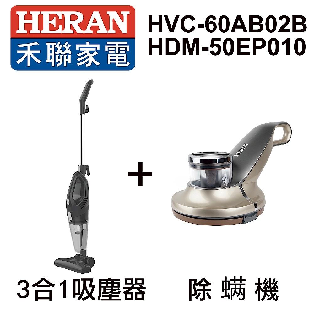 HERAN禾聯超值組 3合1 手持式吸塵器+紫外線恆溫智能除螨機 product image 1