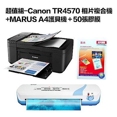 超值組-Canon TR4570 相片複合機+MARUS A4護貝機+50張膠膜