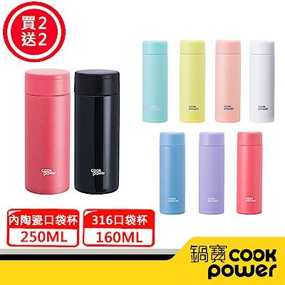 (組)[買2大送2小]鍋寶 不鏽鋼內陶瓷口袋隨行杯250ML(任選2入) 送真空口袋保溫杯160ml(任選2入)