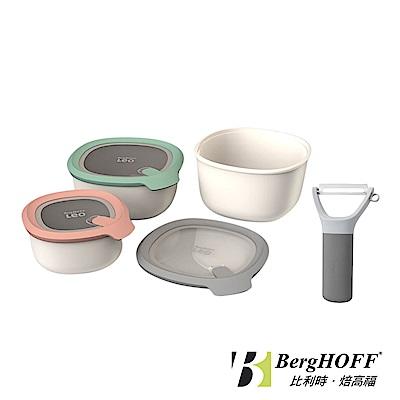 (組)[送削皮刀]【BergHOFF 焙高福】李奧矽列-Leo 多功能保鮮碗3件組(粉色、綠色、灰色)