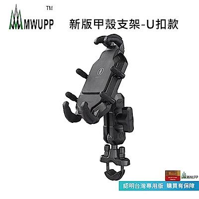 【五匹MWUPP】新款車架無線充電套組_甲殼支架_U扣款(含無線充電版/USB快充線/主體支架) product thumbnail 4
