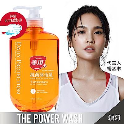 (超值2入組)美琪 抗菌沐浴乳 680mlx2(任選) product thumbnail 3