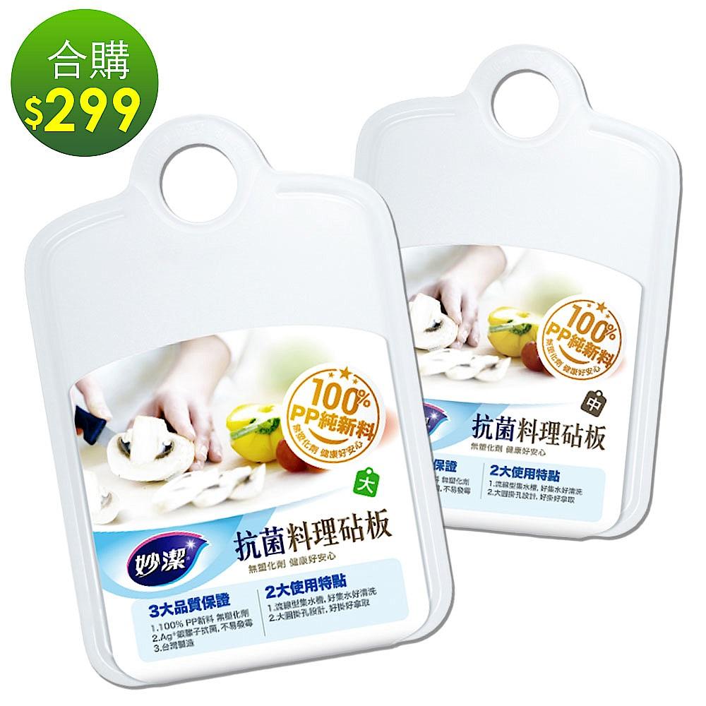 妙潔合購2件299 - 抗菌料理砧板 中+大 product image 1