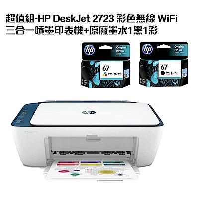 超值組-HP DeskJet 2723 彩色無線 WiFi 三合一噴墨印表機+原廠墨水1黑1彩