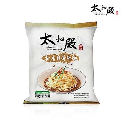 太和殿椒香麻醬拌麵(172g/包) 6入組