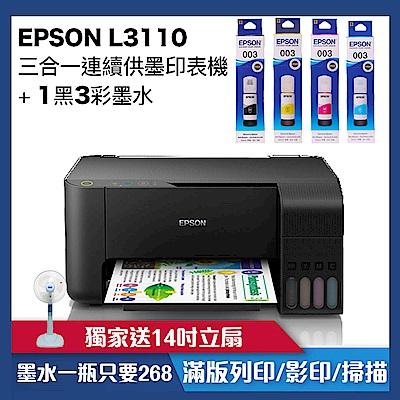 超值組-EPSON L3110 三合一連續供墨印表機+1黑3彩墨水。組合現省620元再送14吋立扇