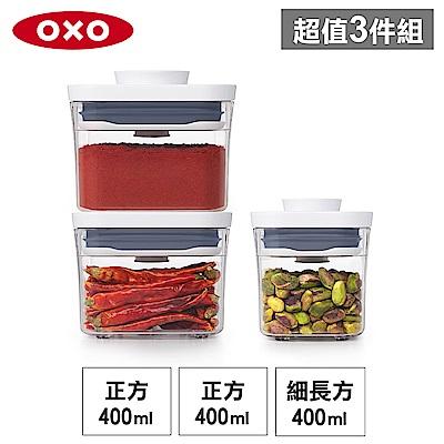 (組)[超值三件]美國OXO POP AS按壓保鮮盒 正方0.4Lx2+細長0.4Lx1
