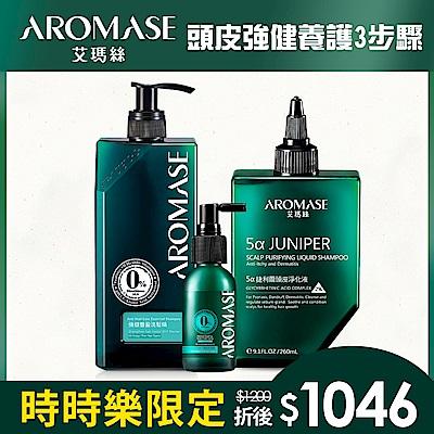 [時時樂限定]AROMASE艾瑪絲 頭皮強健養護3步驟組(淨化洗髮液+強健洗髮精+精華液)