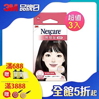 [3M品牌日限定]3M Nexcare 荳痘隱形貼-超服貼(36顆)x3入