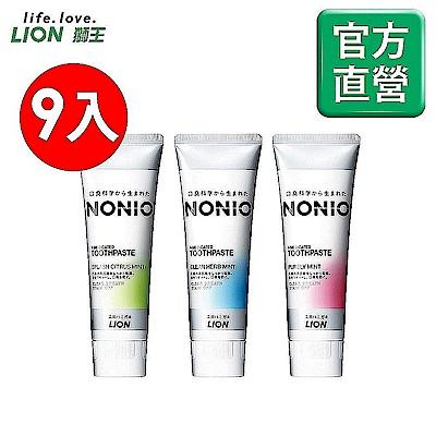 日本獅王LION NONIO終結口氣牙膏130g 9入組