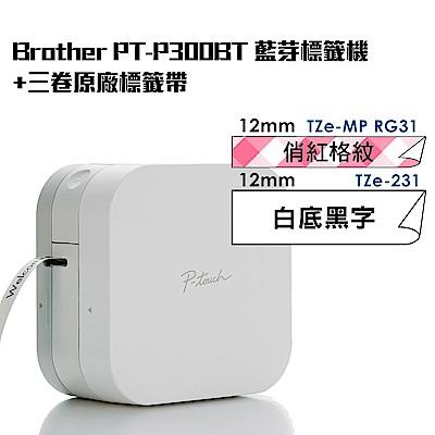 超值組-Brother PT-P300BT 智慧型手機專用藍芽標籤機+三卷標籤帶