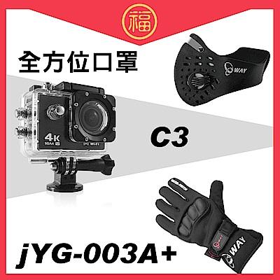 速霸行車開運大禮包-防水型行車紀錄器+機能活性碳口罩+防水耐寒手套