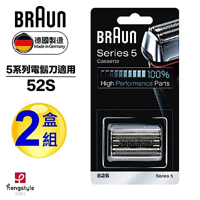 德國百靈BRAUN-刀頭刀網組(銀)52S(2盒組)