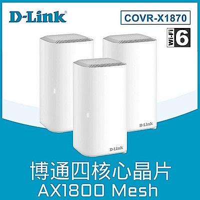 友訊 D-Link COVR-X1870 AX1800 雙頻 Mesh Wi-Fi 6 無線路由器分享器 電競 真Mesh(3入組)