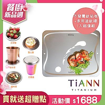 (組)[砧板+小鈦碟]TiANN 鈦安純鈦餐具 抗菌萬用鈦砧板+小鈦碟/鈦杯蓋