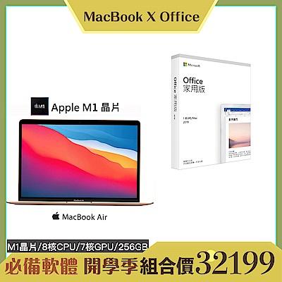 [超值組合]MacBook Air M1晶片8G/256G/8核CPU7核GPU+Office 2019 家用版