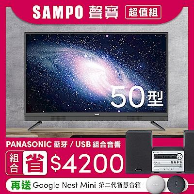 獨家限定組合 聲寶50型4K低藍光智慧聯網液晶顯示器+國際牌 藍牙/USB組合音響