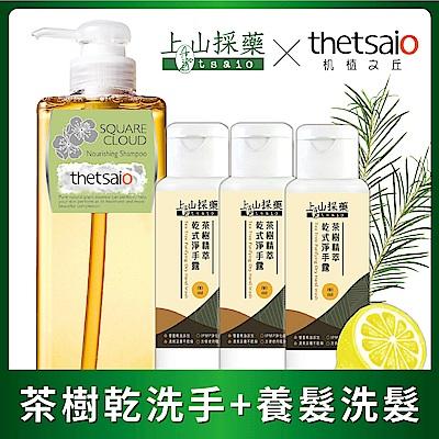 【防疫超值組】養髮護髮洗髮乳600ml*1+茶樹乾洗手80ml*3