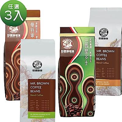 【金車伯朗】4款咖啡豆任選3入$549