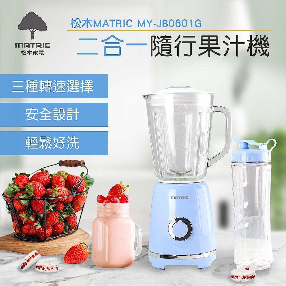 [2入組]松木二合一隨行果汁機-(MY-JB0601G) product image 1