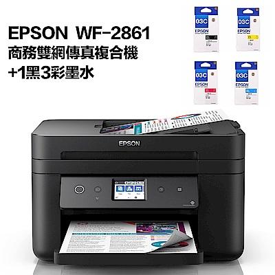 超值組-EPSON WF-2861 商務雙網傳真複合機+1黑3彩墨水。組合現省701元