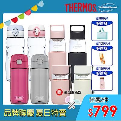 (組)[任選2件 再送濾茶器 平均400/件]膳魔師X凱菲夏日特賣-輕水瓶/隨手瓶/保溫杯/陶瓷塗層保溫杯