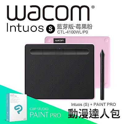 (送羅技M350滑鼠)【動漫達人包】Wacom Intuos Comfort Small 藍牙繪圖板(粉紅)