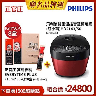 【正官庄】高麗蔘精EVERYTIME PLUS (10ml*30入)x8盒 + 飛利浦PHILIPS 雙重溫控智慧萬用鍋 (紅小萬)HD2143/50