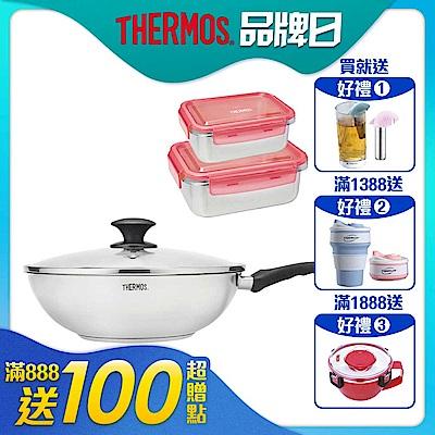 (組)[輕手料理]膳魔師 LPB系列 巧膳鍋單柄炒鍋28cm+不鏽鋼保鮮盒(1000ML+500ML)