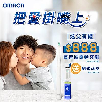 【父親節組合-牙刷x1+刷頭x6】OMRON 歐姆龍超輕量音波式電動牙刷