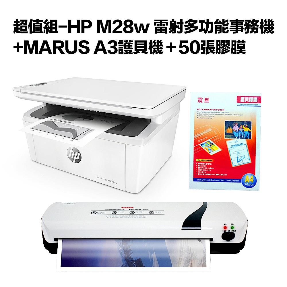 超值組-HP M28w 雷射多功能事務機+MARUS A4護貝機+50張膠膜 product image 1