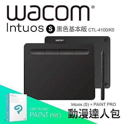 (送羅技無線鍵鼠組)【動漫達人包】Wacom Intuos Basic 繪圖板(黑)