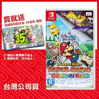 任天堂 Nintendo Switch 瑪利歐亮麗紅x亮麗藍 主機+遊戲片組合(台灣公司貨) product thumbnail 4