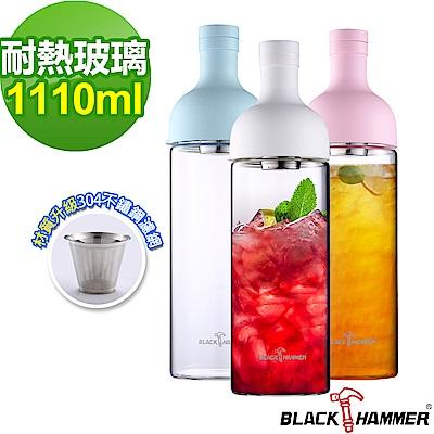 (組)[買1送1]Black Hammer 勻淨耐熱玻璃水瓶-1110ml product thumbnail 2