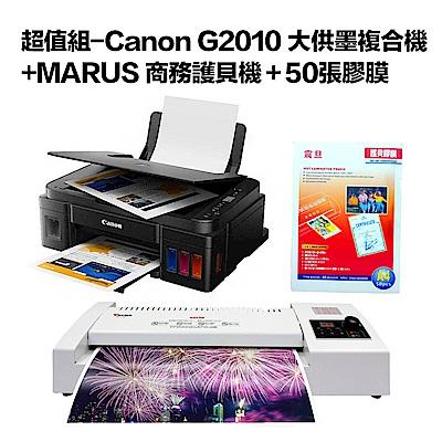 超值組-Canon G2010 大供墨複合機+MARUS 商務護貝機+50張膠膜